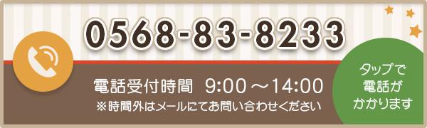 電話番号 0568-83-8233