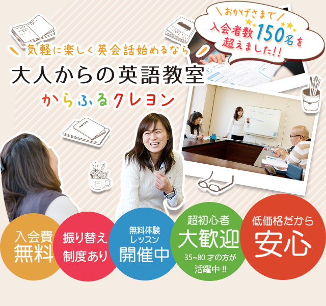 名古屋で英会話教室への入会は「英語教室からふるクレヨン」へ | 気軽に楽しく英会話始めるなら 大人からの英語教室 からふるクレヨン