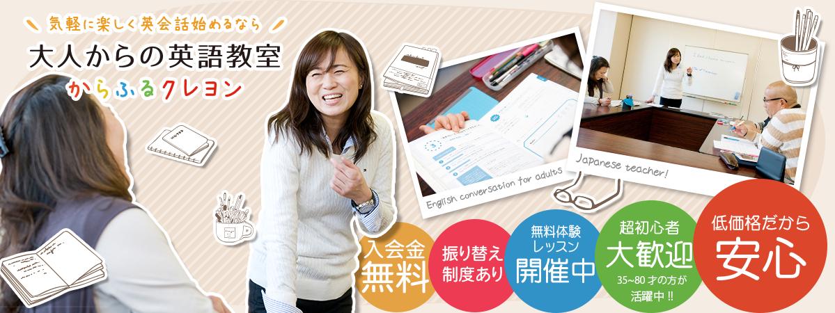 名古屋の英会話教室「英語教室からふるクレヨン」 | 気軽に楽しく英会話始めるなら 大人からの英語教室 からふるクレヨン
